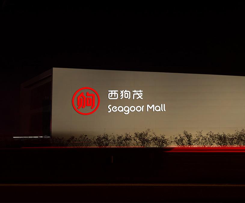 西狗茂跨境購物中心品牌設計