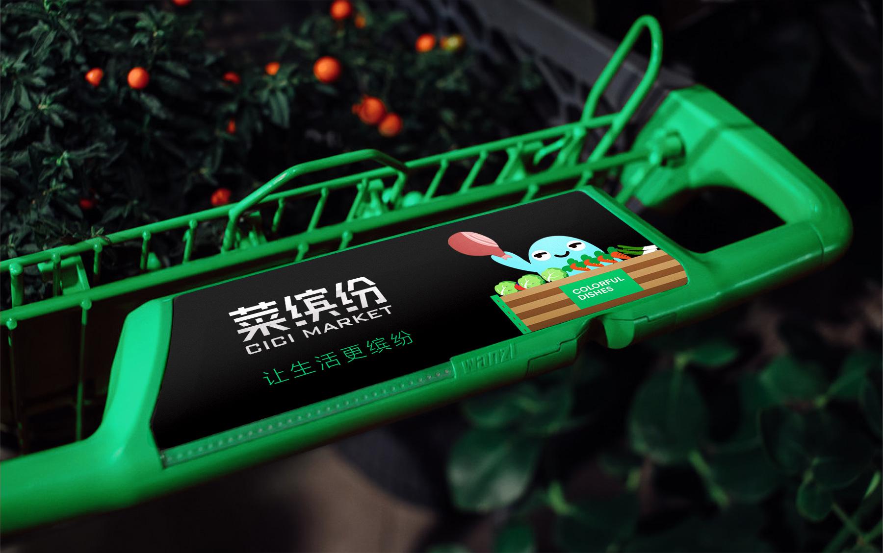 农贸市场品牌设计