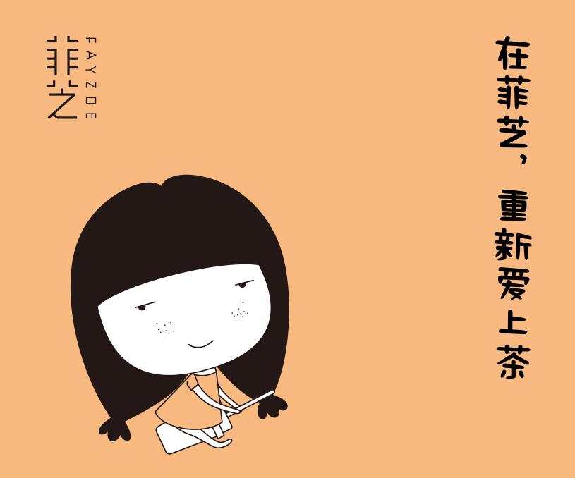 菲芝茶飲奶茶品牌設計