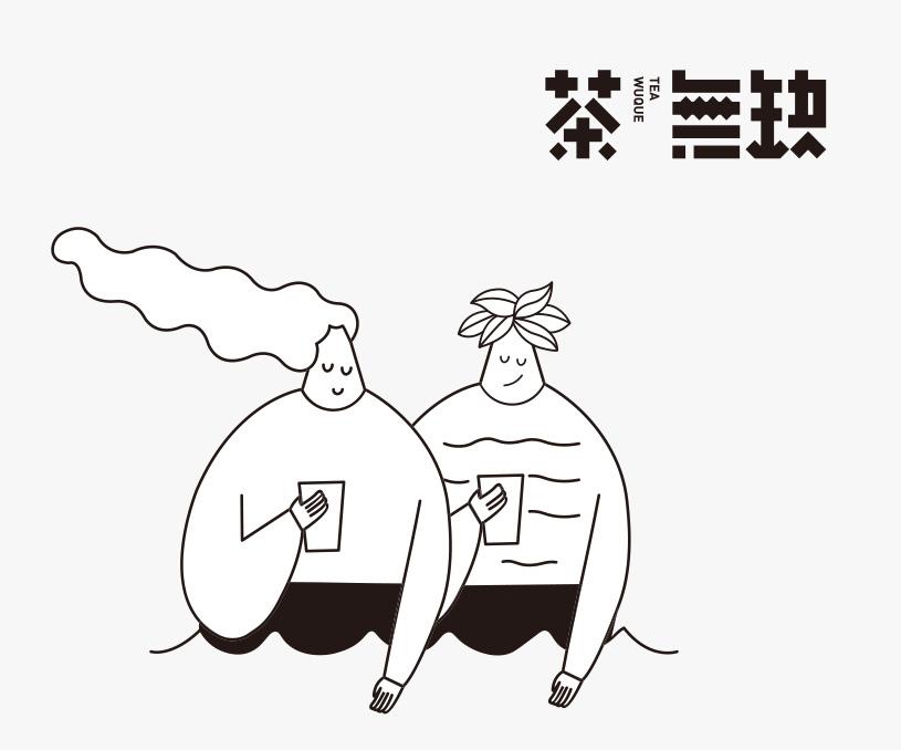 茶無缺奶茶品牌全案策劃設計