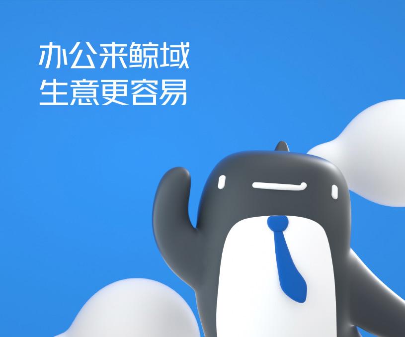 鯨域服務式辦公地產品牌全案策劃