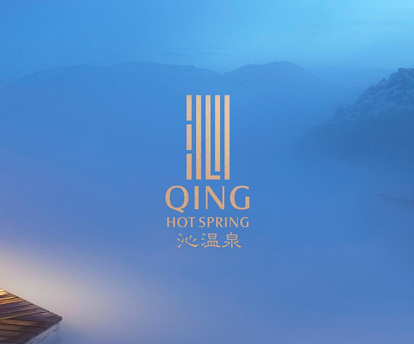 沁温泉酒店品牌设计
