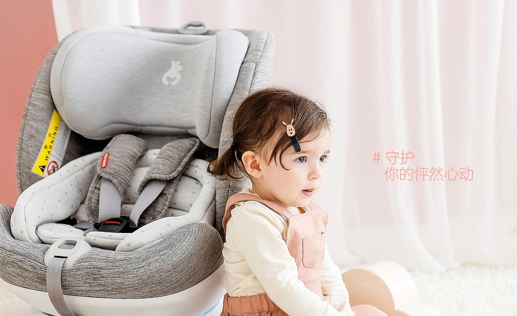 儿童座椅品牌设计