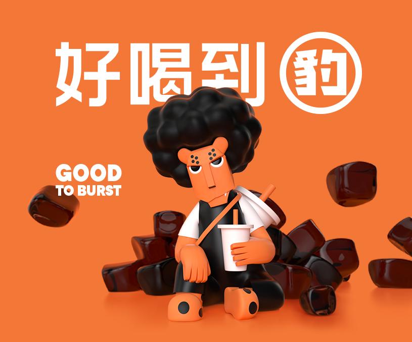 巨豹堂奶茶品牌全案策划设计