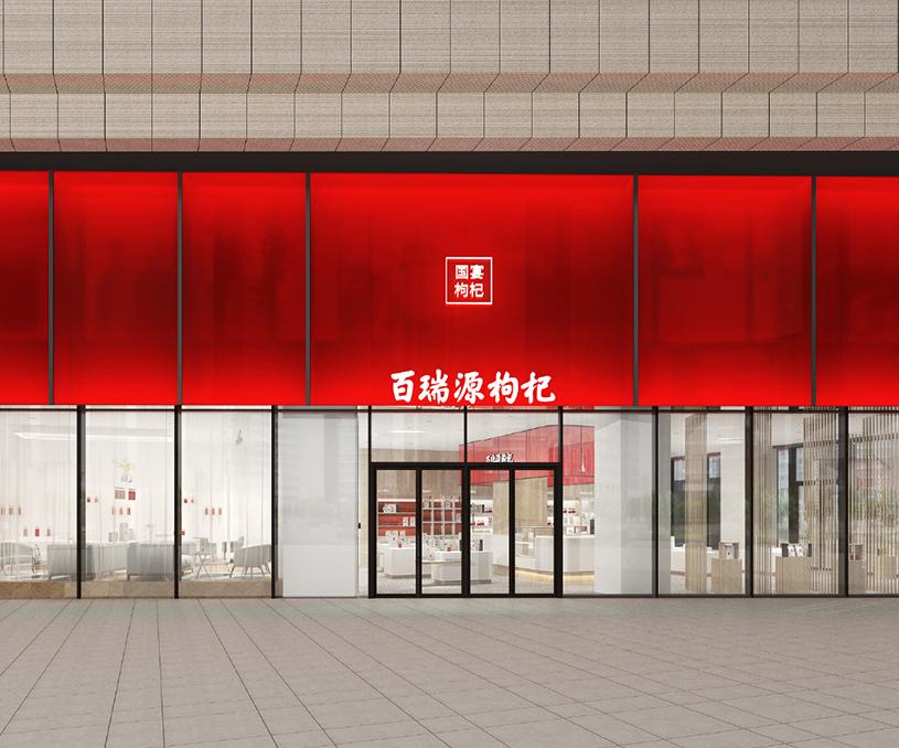 百瑞源枸杞保健品品牌專賣店設計