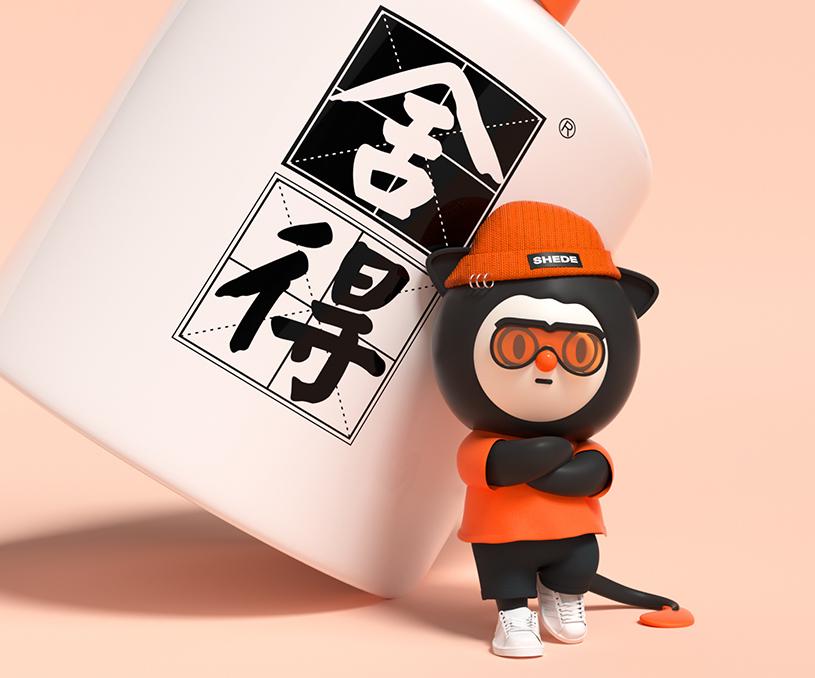 沱牌集团舍得酒(股票代码:600702)品牌IP吉祥物设计